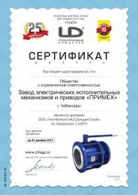 Сертификат дилера LD